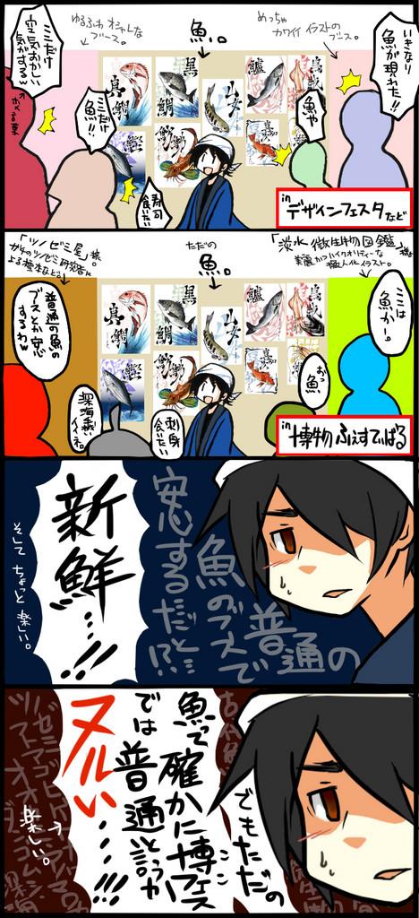 博ふぇす日記.jpg