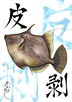 10kawahagimini.jpg