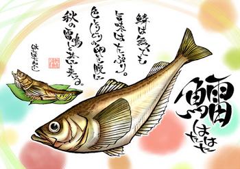 サケトモ-ハタハタ支部.jpg
